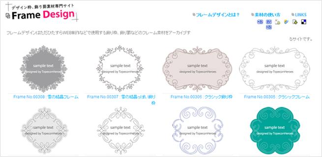 デザイン枠、飾り罫素材専門サイト「フレームデザイン」frame-design.com
