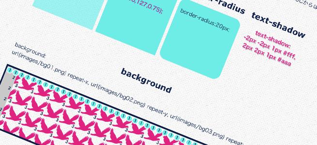 いつまで使えばいい?CSS3ベンダープレフィックスの切り時チェック!