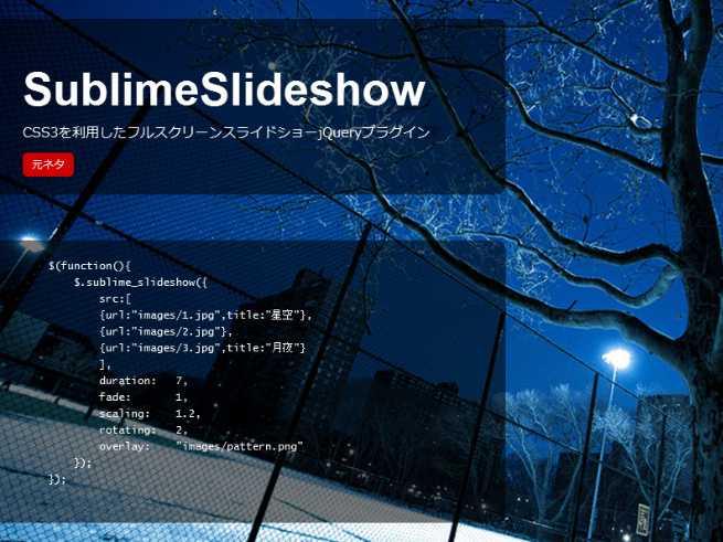 ページ背景をフルスクリーンのスライドショーにするjQueryプラグインを作ってみた。(CSS3のアニメーション機能のみで実現)
