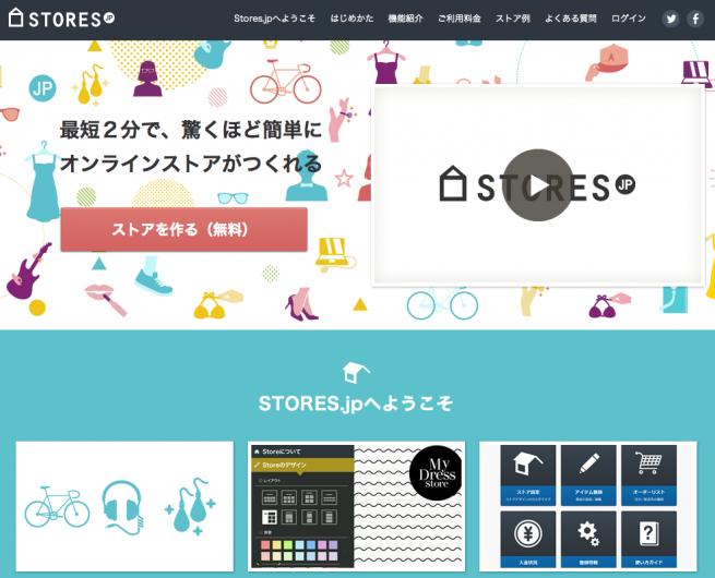 話題のStores.jpでLIGの通販サイトを作ってみたら大変なことになった。