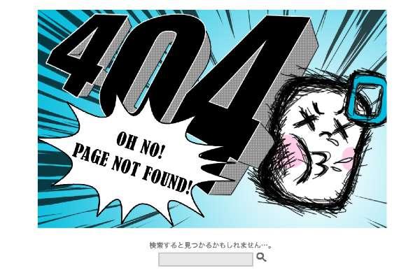 デザインの参考にしたい!404(not found)ページ33選