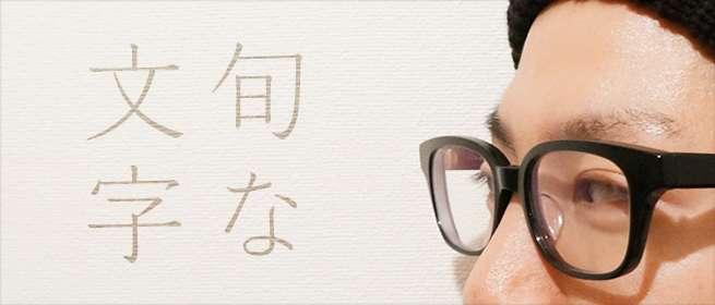 今さら聞けない?おさえておきたい日本語フォント!