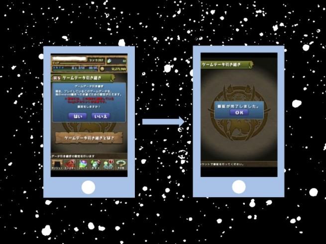 Androidの機種変更に伴い、パズドラのデータを移行してみたら簡単だった。