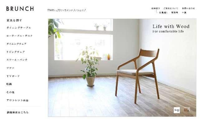 オシャレな家具を見つけたい。インテリアショッピングサイトのオススメ 25選