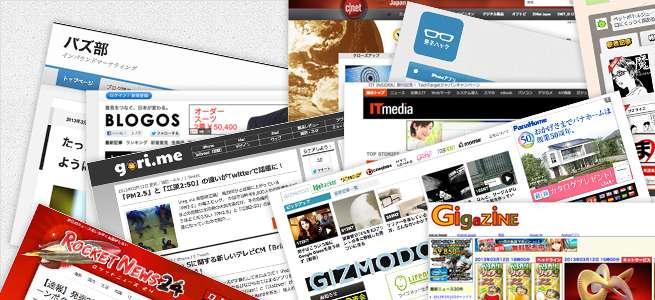 Web業界では定番!毎日見たいIT系ニュースサイトまとめ14選