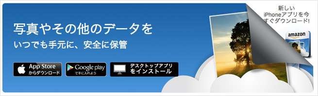 Amazon_PhotoAlbum