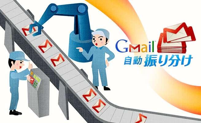 Gmailの自動振り分け設定でメールボックスを最適化する方法