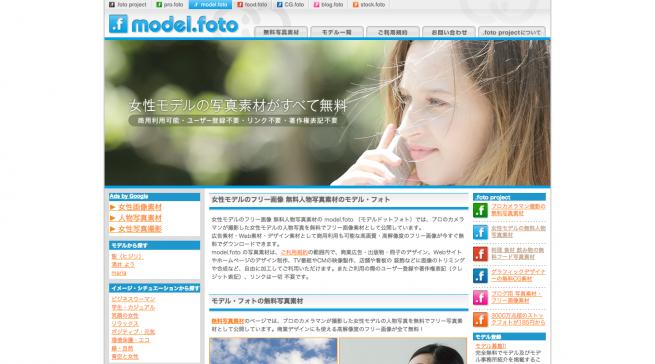 女性モデルのフリー画像 無料人物写真素材のモデル・フォト
