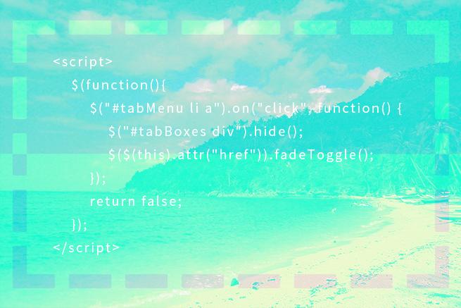 超簡単jQuery!toggle系メソッドでアコーディオンメニューやタブをさくっと実装する方法