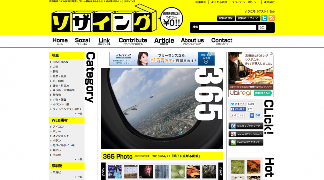 商用利用OK&無料の写真・フリー素材を集めました!総合素材サイト ソザイング