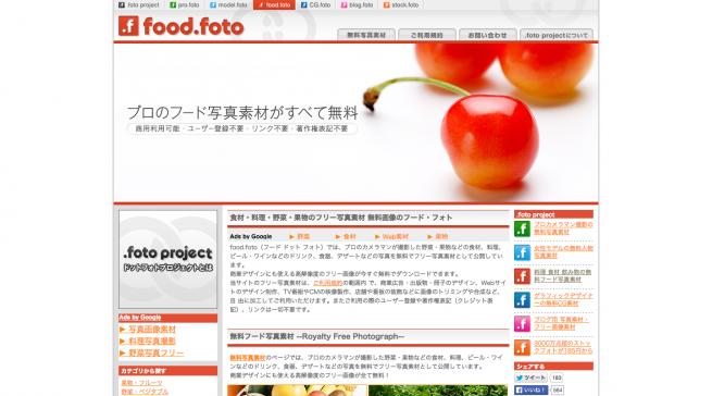 食材・料理や野菜・果物のフリー写真素材 無料画像のフード・フォト