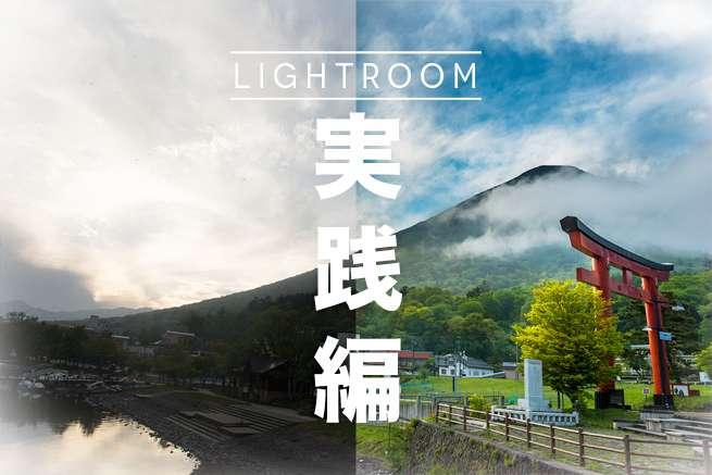 実例で分かる!究極の写真編集ソフト「Photoshop Lightroom」の使い方