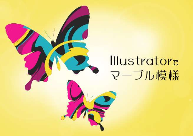 Illustrator(イラレ)でマーブル模様・柄を作るチュートリアル