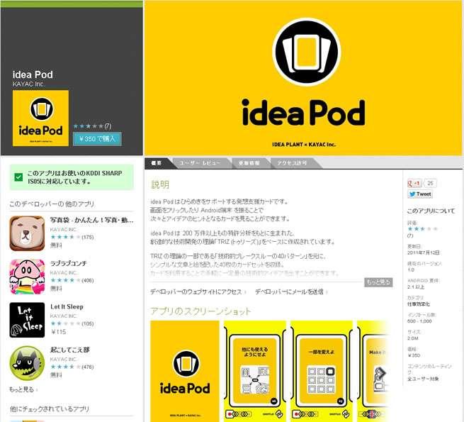 idea Pod