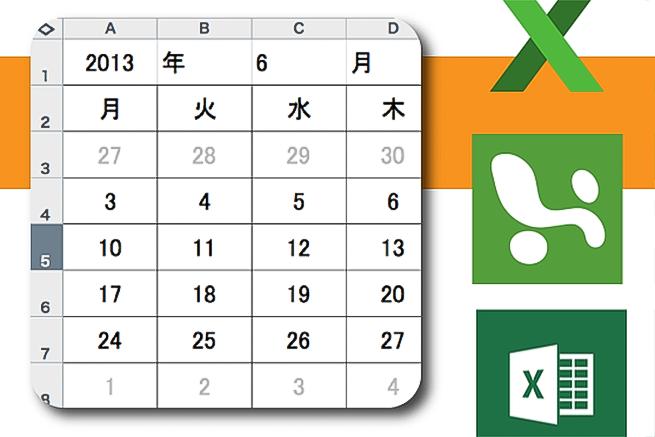 基本から学べる!Excelで万年カレンダーを作成する方法