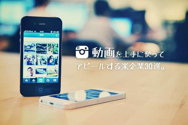 今すぐ取り入れたい!Instagram 動画を上手に使ってアピールする米企業30選