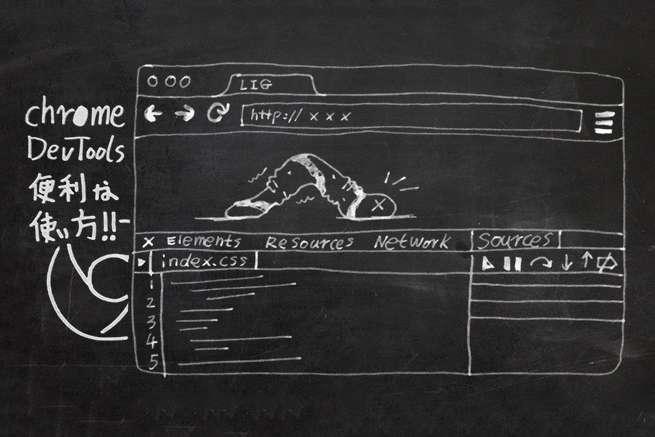 Web屋ならチェックしておきたい!作業効率が激変するChrome DevToolsの便利な使い方まとめ