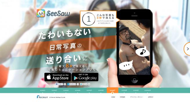 seesaw 最大8秒で消える写真コミュニケーションアプリ2
