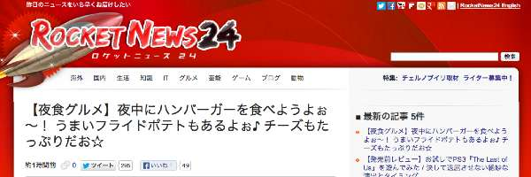 rocketnews24