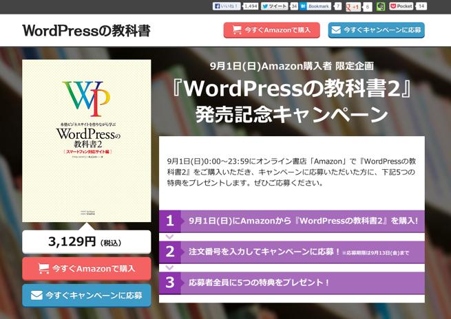 スパルタ教官と「WordPressの教科書2」が僕に教えてくれたこと | 株式会社LIG - No.29