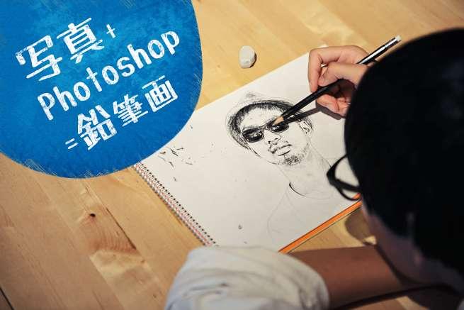 Photoshopで写真を手書きの鉛筆画風に加工する方法