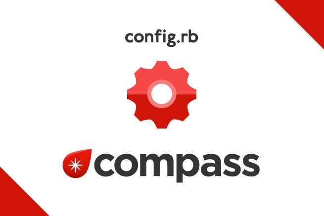 Compassの設定ファイル「config.rb」の編集方法