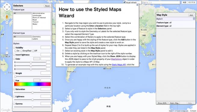 Googleマップのお手軽カスタマイズできる「Styled Maps Wizard」の使い方