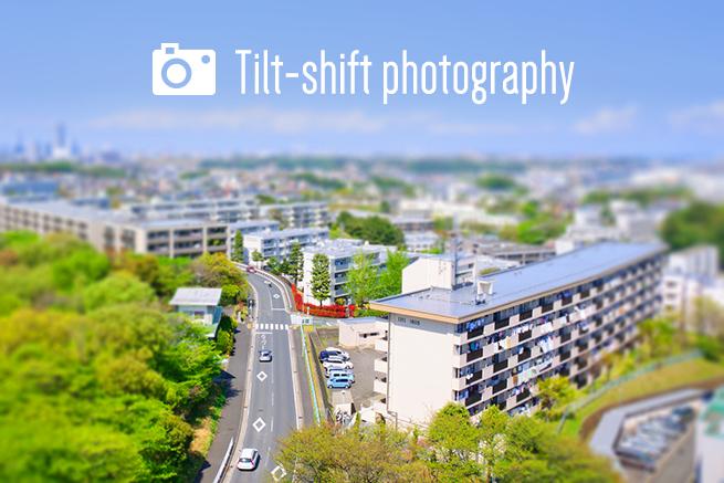 ミニチュア・ジオラマ風の写真を撮りたい!簡単にチルトシフト写真を作る5つの方法