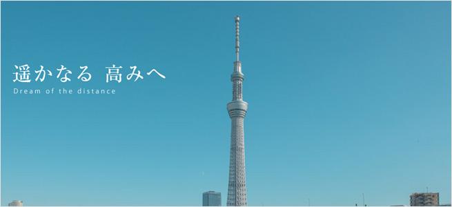 東武鉄道株式会社