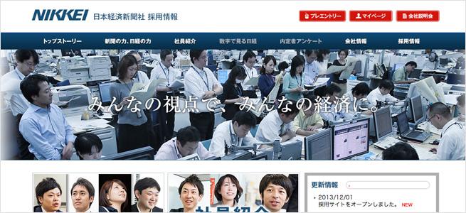 日本経済新聞社