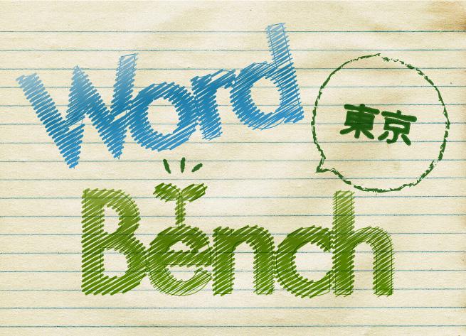 WordPress勉強会「WordBench東京」に行ってきました!レポート&スライド公開