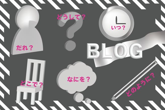 個人ブログのはじめ方〜運営にあたって改めて考えておきたい6つのテーマ〜