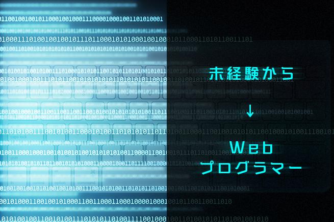 未経験から目指す!Webプログラマーになるための勉強方法