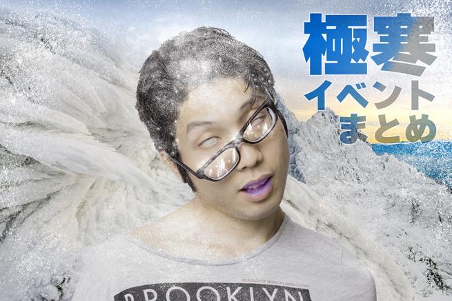 68538氷上露天風呂や雪中焼肉!エキサイティングな北海道の極寒イベントサイトまとめのアイキャッチ