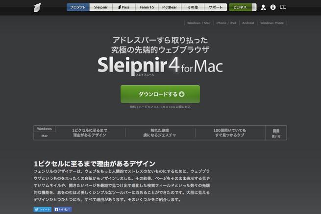 sleipnir4