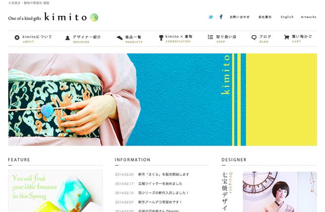 kimito / 七宝焼き・着物の帯留め 通販・ギフト