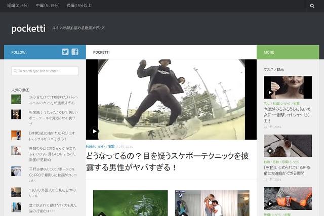 pocketti-スキマ時間を埋める動画メディア-