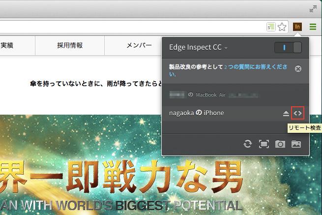 「Adobe Edge Inspect エクステンション」を再度クリック