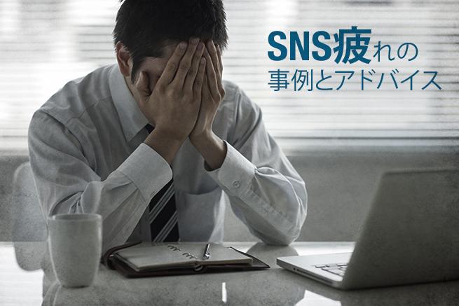 Facebookの使いすぎに注意!SNS疲れの事例とアドバイス