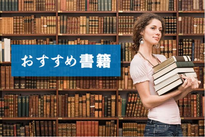 マネジメント職や事業責任者におすすめしたい書籍7選