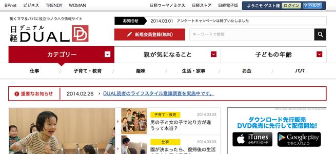 日経DUAL: 働くママ&パパに役立つノウハウ情報サイト