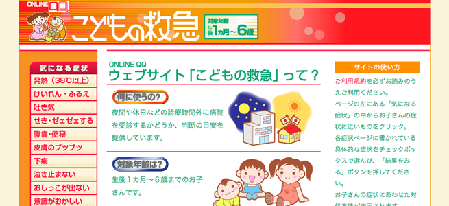 こどもの救急(ONLINE-QQ)