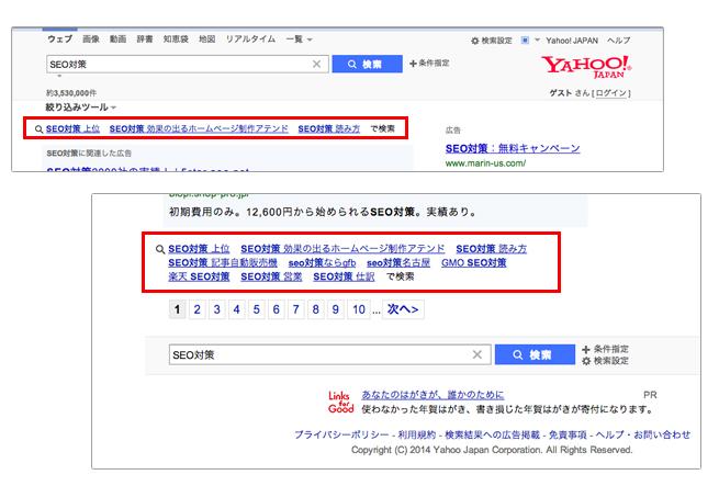 Yahoo! 関連キーワード