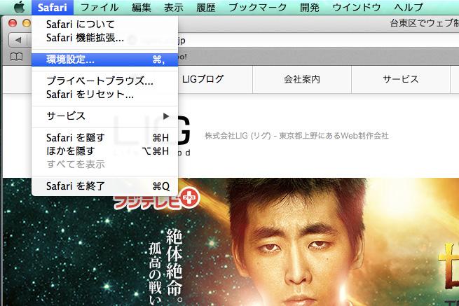 「Safari」→「環境設定」をクリック