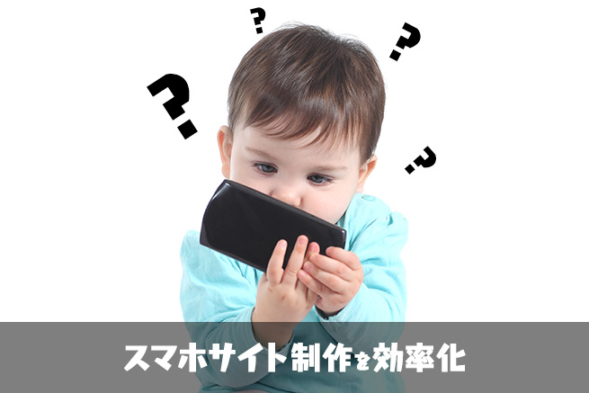 【iPhone】スマホサイト制作で役立つ!簡単なデバッグ方法【Android】