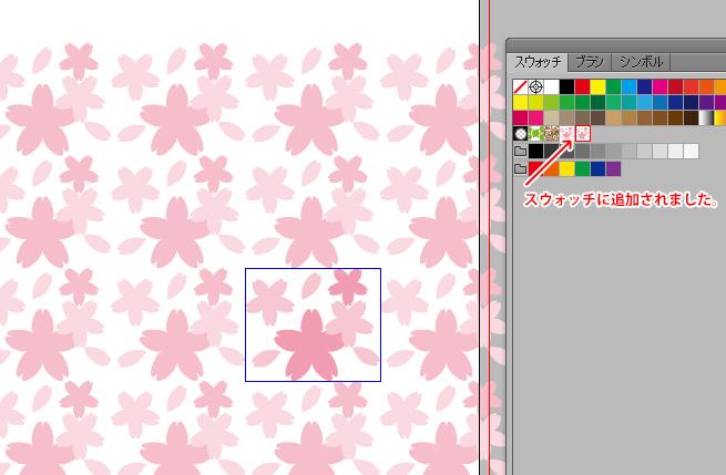 【超簡単】Illustratorでパターンをシームレスに作ろう! | 株式会社LIG - No.4