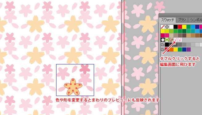 【超簡単】Illustratorでパターンをシームレスに作ろう! | 株式会社LIG - No.5