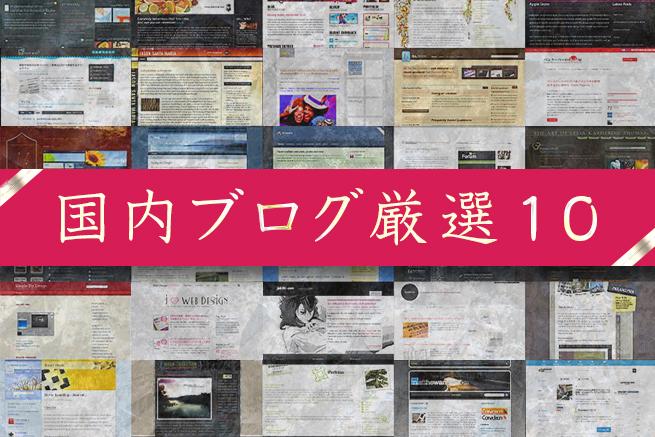 Web制作初心者がマジで学べるおすすめ国内ブログ厳選10個