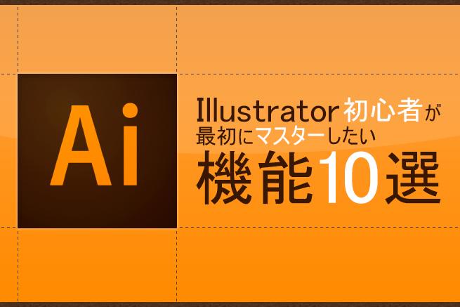 Illustrator初心者が最初にマスターしたい機能10選