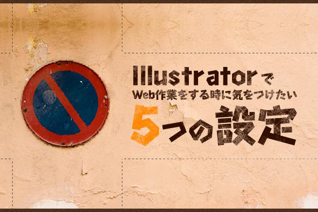 IllustratorでWeb制作をするときに気をつけたい5つの設定
